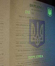 Диплом - специальные знаки в УФ (Мукачево)