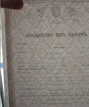 Диплом - видны знаки на просвет (Мукачево)